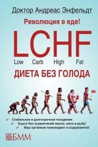 Андреас Энфельдт - Революция в еде! LCHF. Диета без голода
