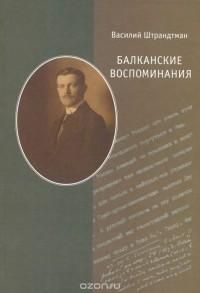 Василий Штрандтман - Балканские воспоминания