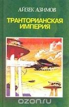 Айзек Азимов - Транторианская империя (сборник)