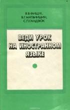 Матвиишин В.г. Учебник Французского Языка Для Медицинских Вузов Скачать