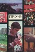 Авенир Крашенинников - Пермь