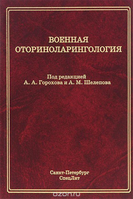 Оториноларингология книга скачать