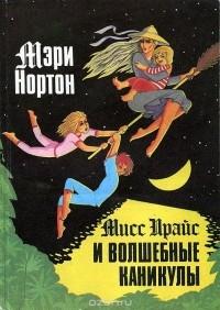 Мэри Нортон - Мисс Прайс и волшебные каникулы