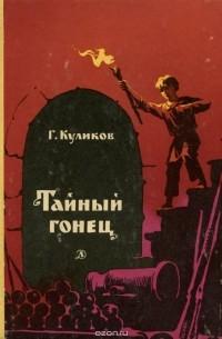 Геомар Куликов - Тайный гонец