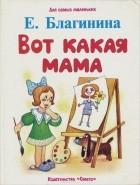 Елена Благинина - Вот какая мама