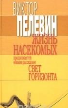 Виктор Пелевин - Жизнь насекомых. Свет горизонта (сборник)