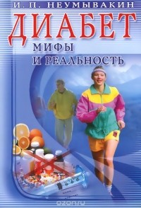 Иван Неумывакин - Диабет. Мифы и реальность