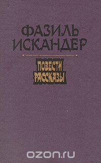 Фазиль Искандер - Фазиль Искандер. Повести. Рассказы (сборник)