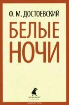 Фёдор Достоевский - Белые ночи. Елка и свадьба. Дядюшкин сон. Кроткая (сборник)