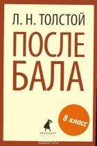 Лев Толстой - После бала. Избранные произведения (сборник)