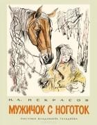 Николай Некрасов - Мужичок с ноготок