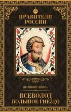 Людмила Морозова - Великий князь Всеволод Большое Гнездо