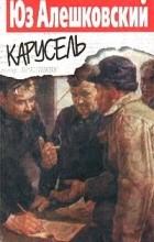 Юз Алешковский - Карусель