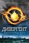 Вероника Рот - Дивергент