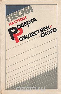 Рецензия на стихи роберта рождественского 7154