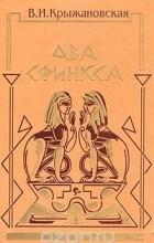Вера Крыжановская - Два сфинкса