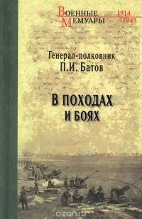 Павел Батов - В походах и боях