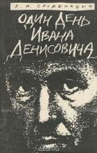 Александр Солженицын - Один день Ивана Денисовича