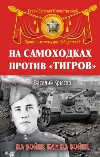 Василий Крысов - На самоходках против «Тигров». На войне как на войне