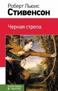 Роберт Льюис Стивенсон - Черная стрела