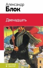 Александр Блок - Двенадцать. Сборник