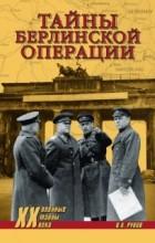 В.А. Рунов - Тайны берлинской операции