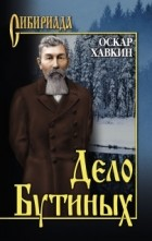 Оскар Хавкин - Дело Бутиных