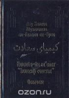 "Абу Хамид ал-Газали ат-Туси — Кимийа-йи са'адат. ""Эликсир счастья"". Обычаи"