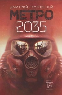 Дмитрий Глуховский - Метро 2035