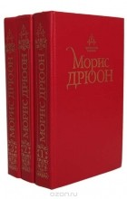 Морис Дрюон - Проклятые короли (комплект из 3 книг)