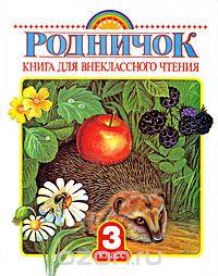 fb2 рассказы для внеклассного чтения 3 класс