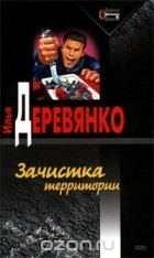 Илья Деревянко - Зачистка территории