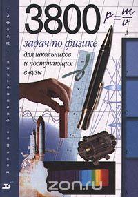 Решение задач по физике 3800 задач решение задачи кто сколько весит
