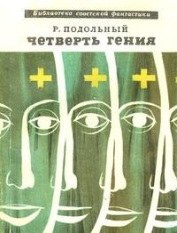 Роман Подольный - Четверть гения (сборник)