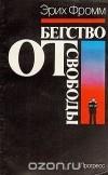 Эрих Фромм — Бегство от свободы