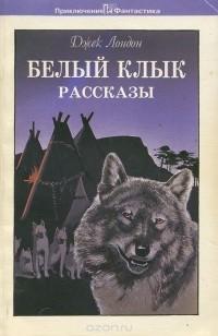 Джек Лондон - Белый Клык. Рассказы (сборник)