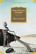 Говард Филлипс Лавкрафт - Ужас в музее (сборник)