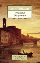 Никколо Макиавелли - История Флоренции