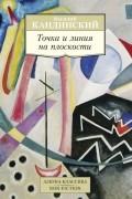 Василий Кандинский - Точка и линия на плоскости (сборник)