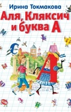 Токмакова И.П. - Аля, Кляксич и буква А (сборник)