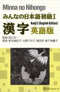 - Minna no Nihongo Shokyu 1: Kanji Textbook
