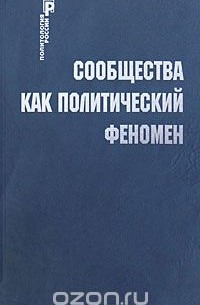- Сообщества как политический феномен