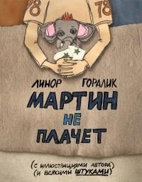 Линор Горалик - Мартин не плачет