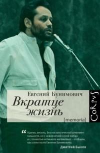 Евгений Бунимович - Вкратце жизнь