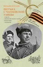 Вильям Козлов - Витька с Чапаевской улицы