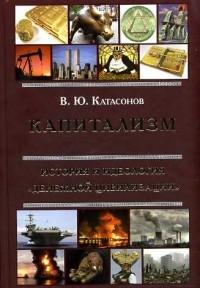 Катасонов В.Ю. - Капитализм. История и идеология