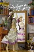 Татьяна Толстая - Девушка в цвету: сборник