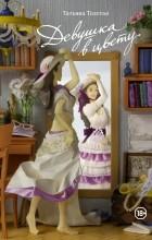 Татьяна Толстая - Девушка в цвету (сборник)