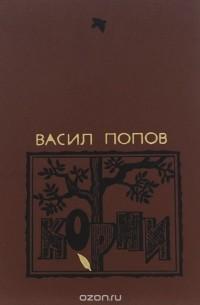 Васил Попов - Корни (сборник)