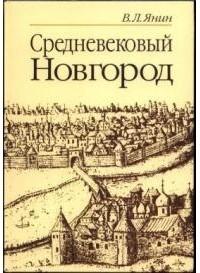 Валентин Янин - Средневековый Новгород